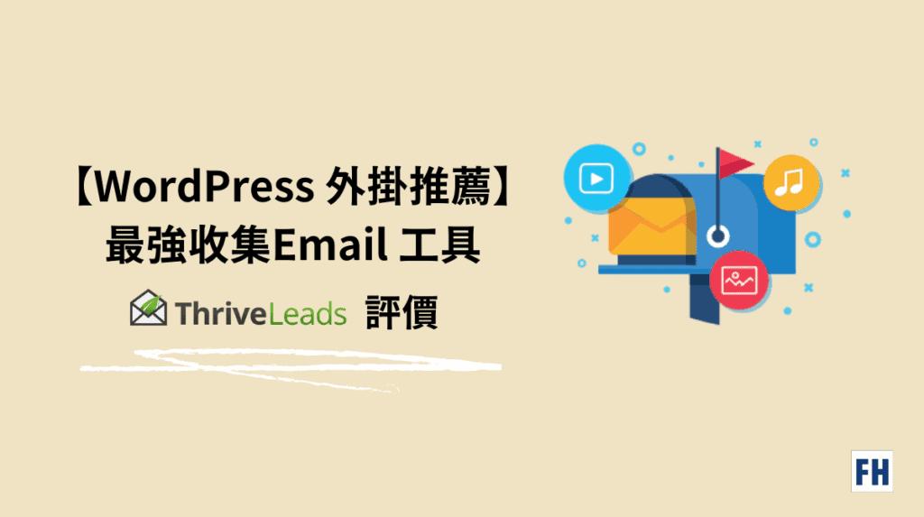 WordPress 收集 Email 工具-Thrive Leads