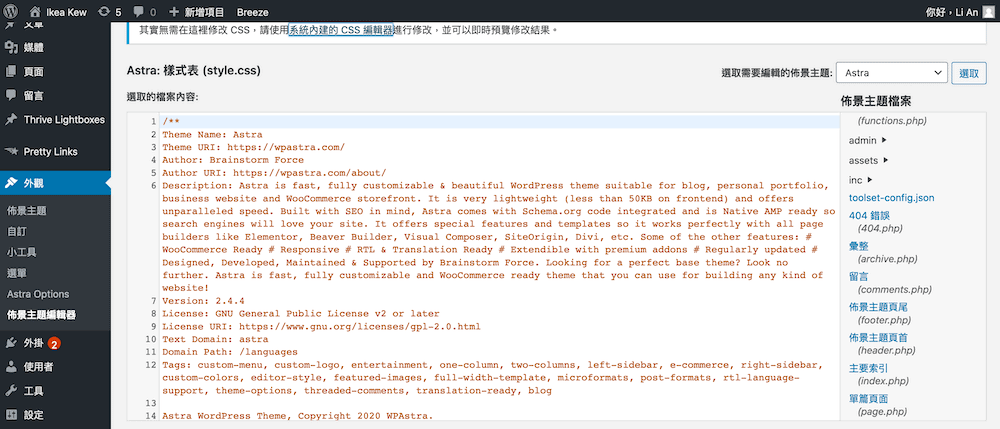 WordPress 編輯 HTML 區域