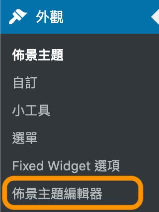 WordPress>外觀>佈景主題編輯器