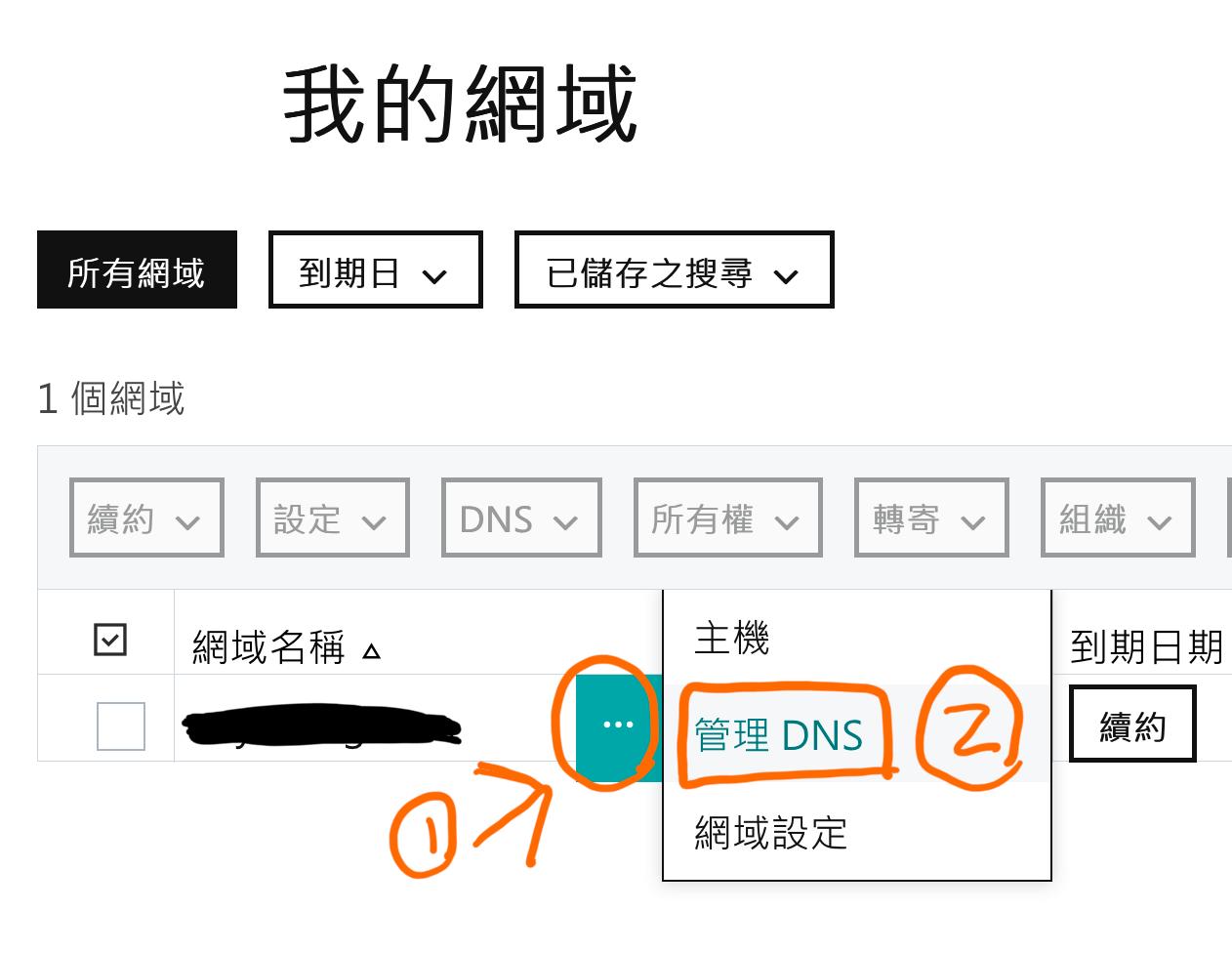 GoDaddy->點選管理DNS