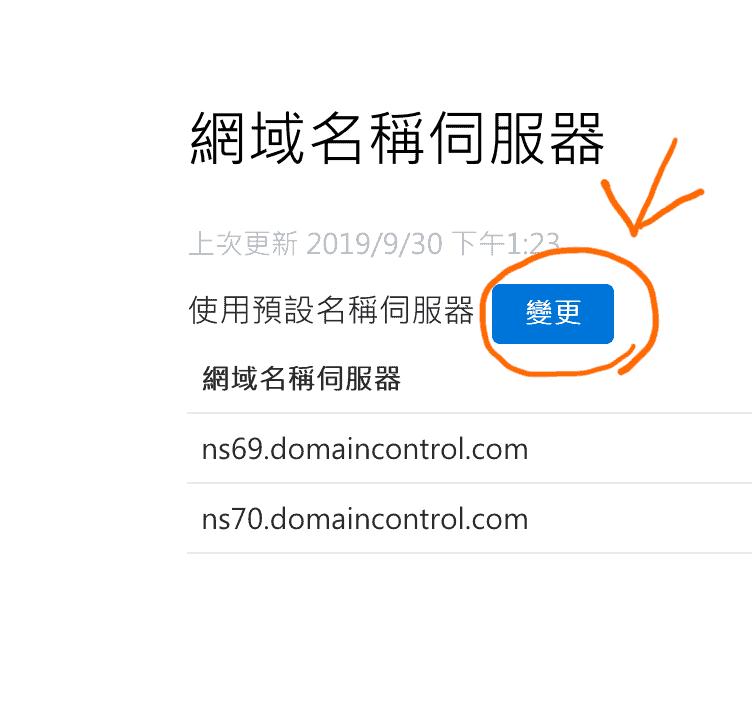 往下滑倒網域名稱伺服器->點選變更