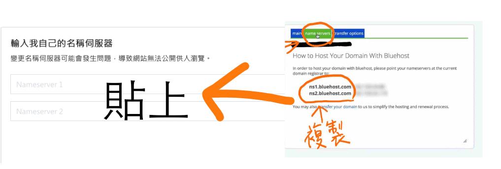 貼上在 Bluehost 複製的網域