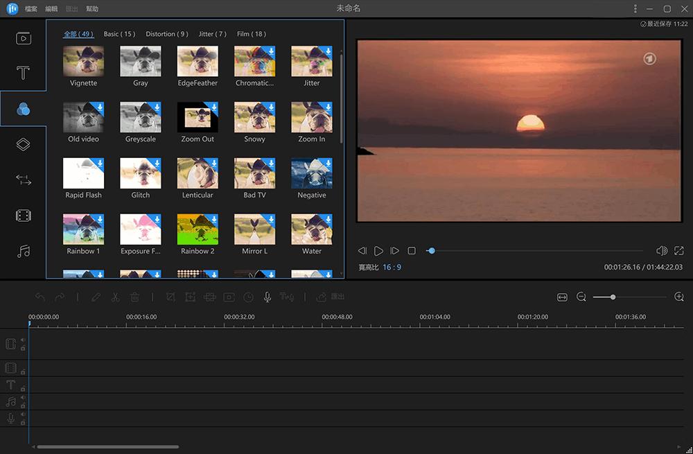 剪輯軟體easeus-video-editor 剪輯介面