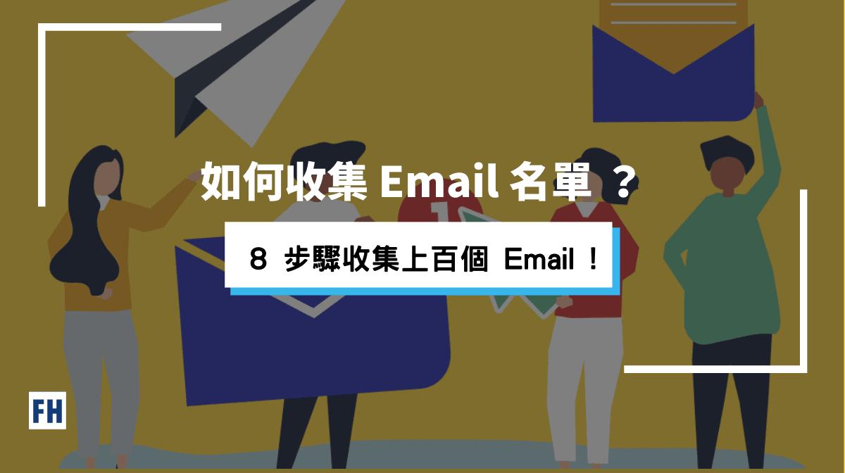 如何收集 Email 名單