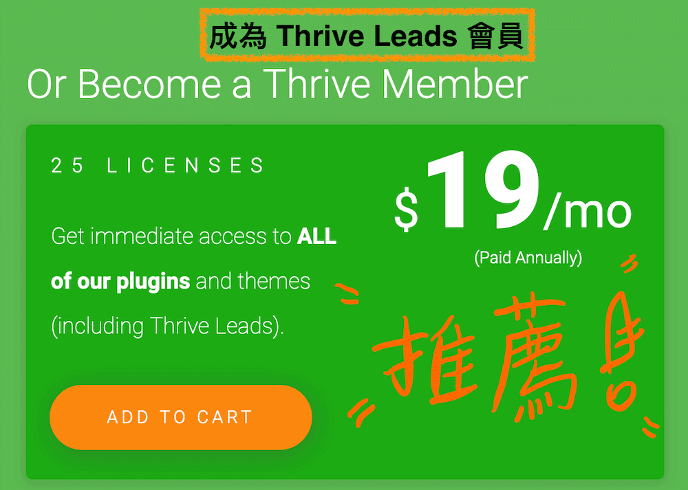 推薦成為Thrive-Leads會員