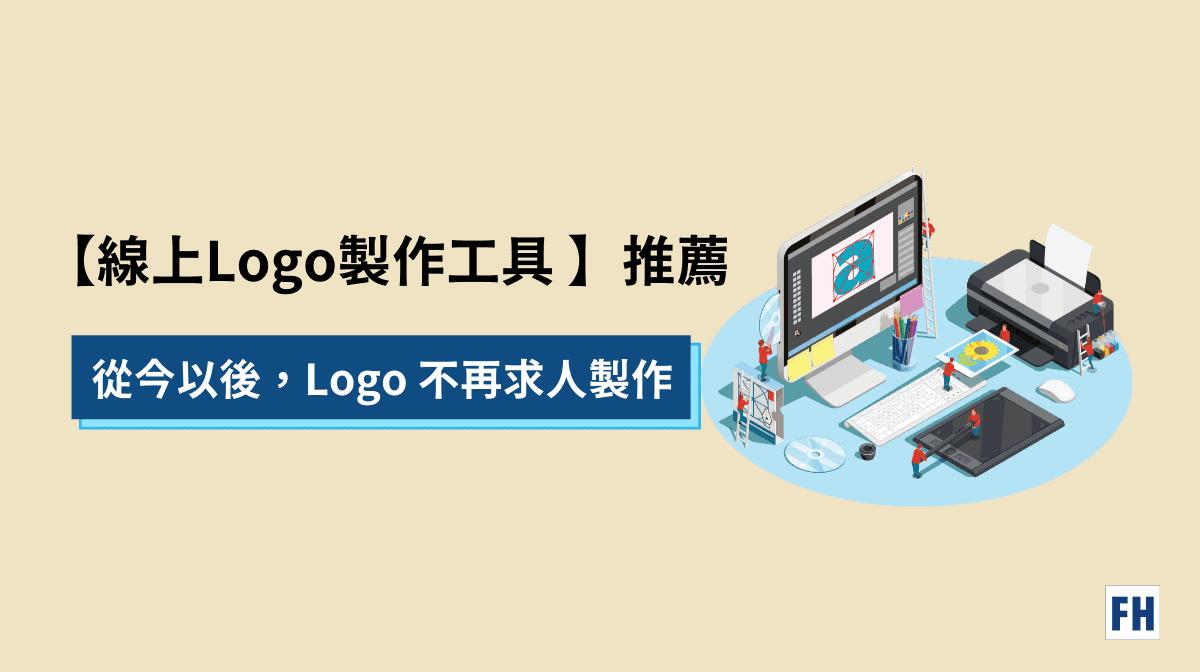 線上Logo製作工具推薦