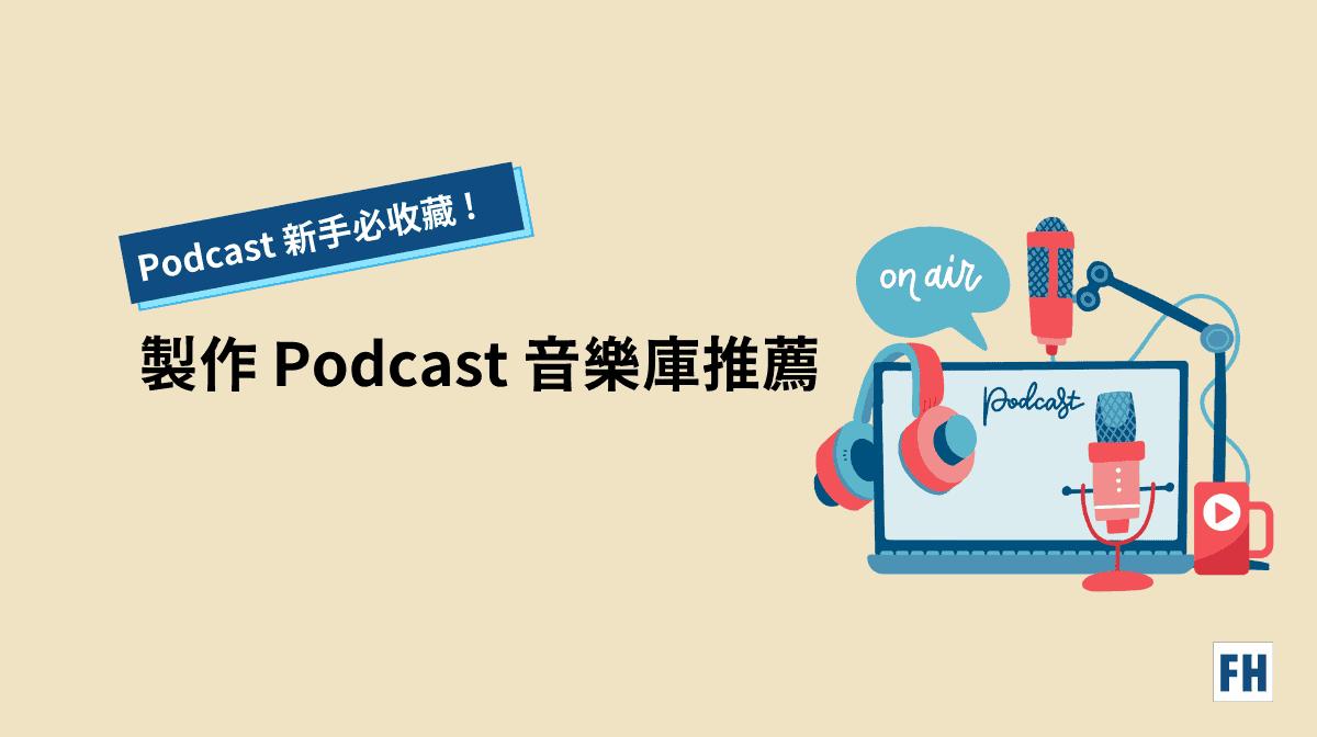製作 Podcast 的無版權音樂庫推薦