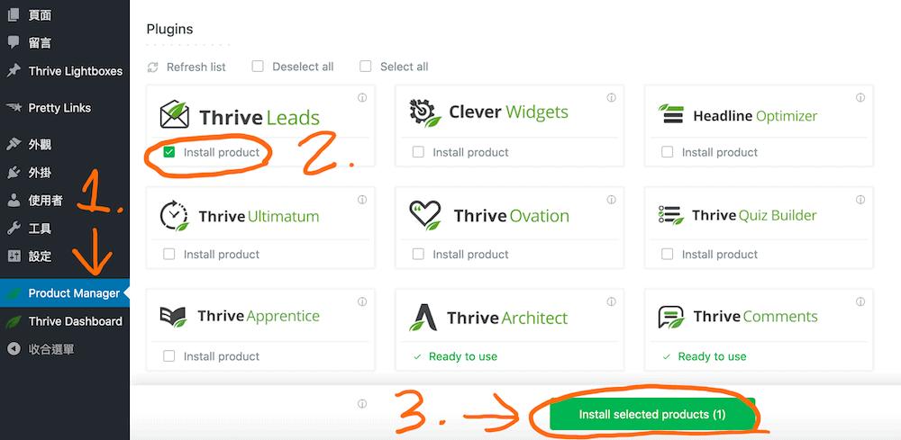 安裝 Thrive Leads