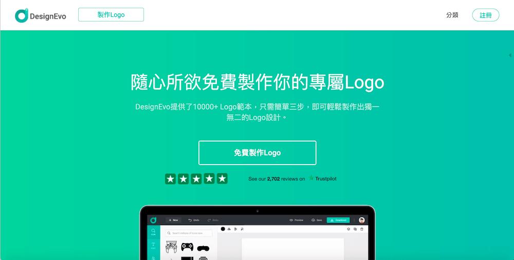 Logo製作工具-DesignEvo