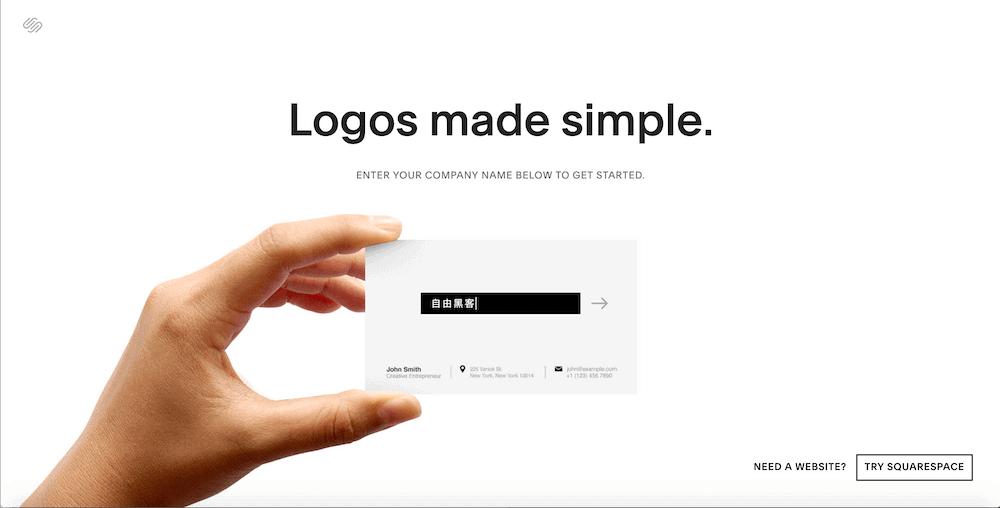Logo製作工具-Squarespace