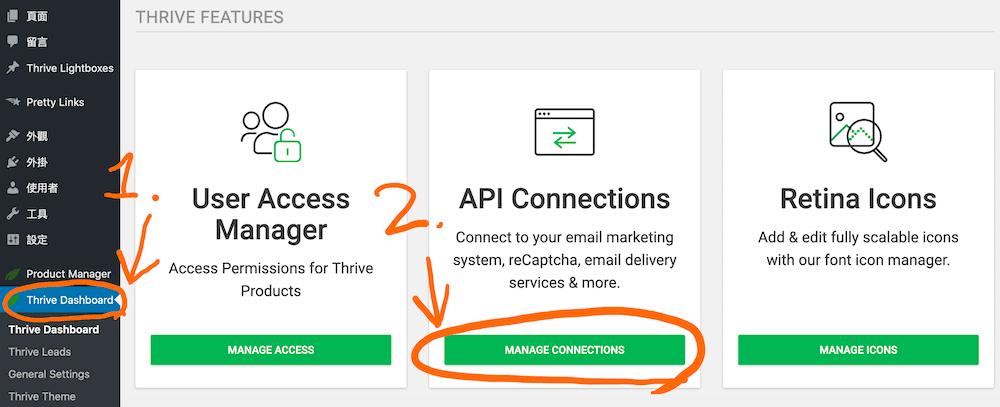 到 Product Manager 連結 API
