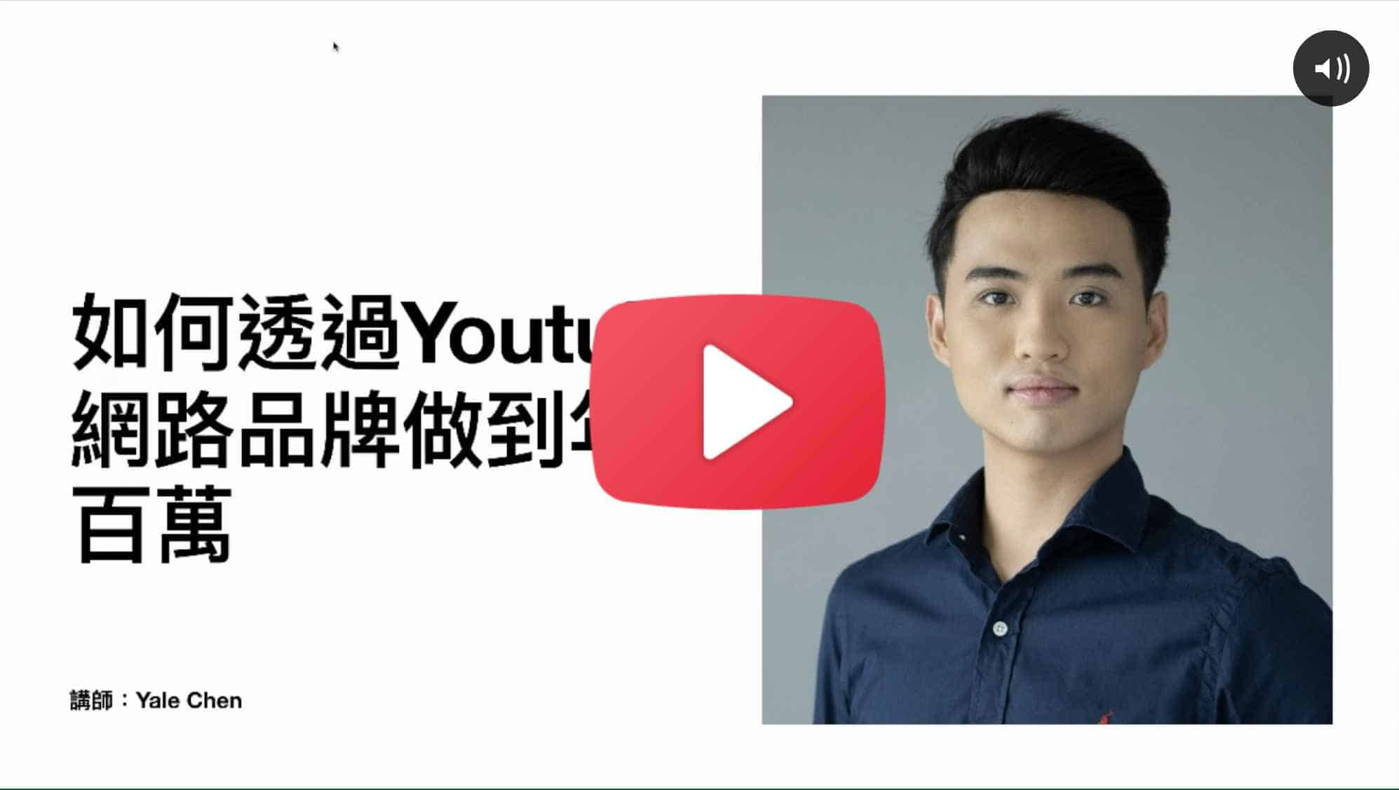 yale chen 百萬課程免費影片