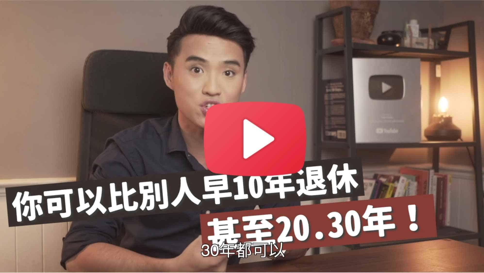 yale chen 美股投資課程秘密