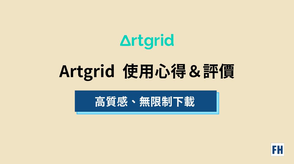 影片素材推薦Artgrid