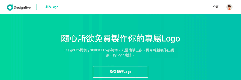 Designevo-開始製作logo