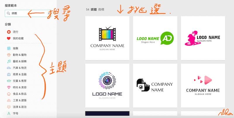 在 DesignEvo 挑選 Logo 樣式