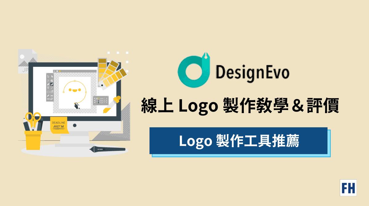 designevo-Logo製作教學
