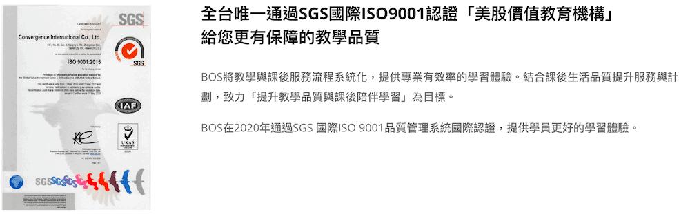 巴菲特線上學院 SGS 認證書