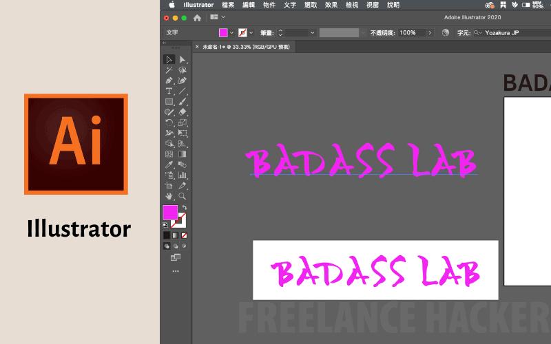 圖像編輯軟體 Illustrator