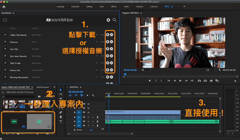 在 Premiere Pro 用 SoundStripe 快速找音樂