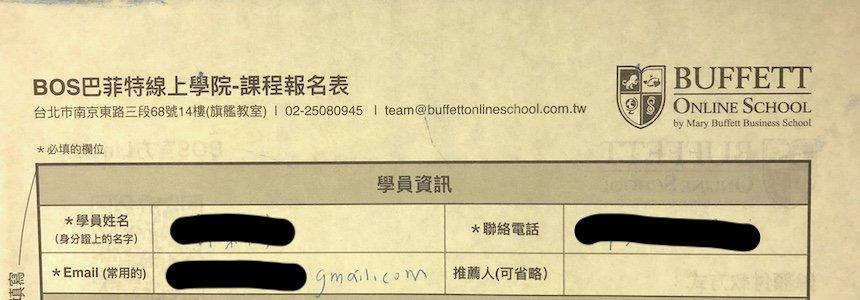 BOS 課程報名表