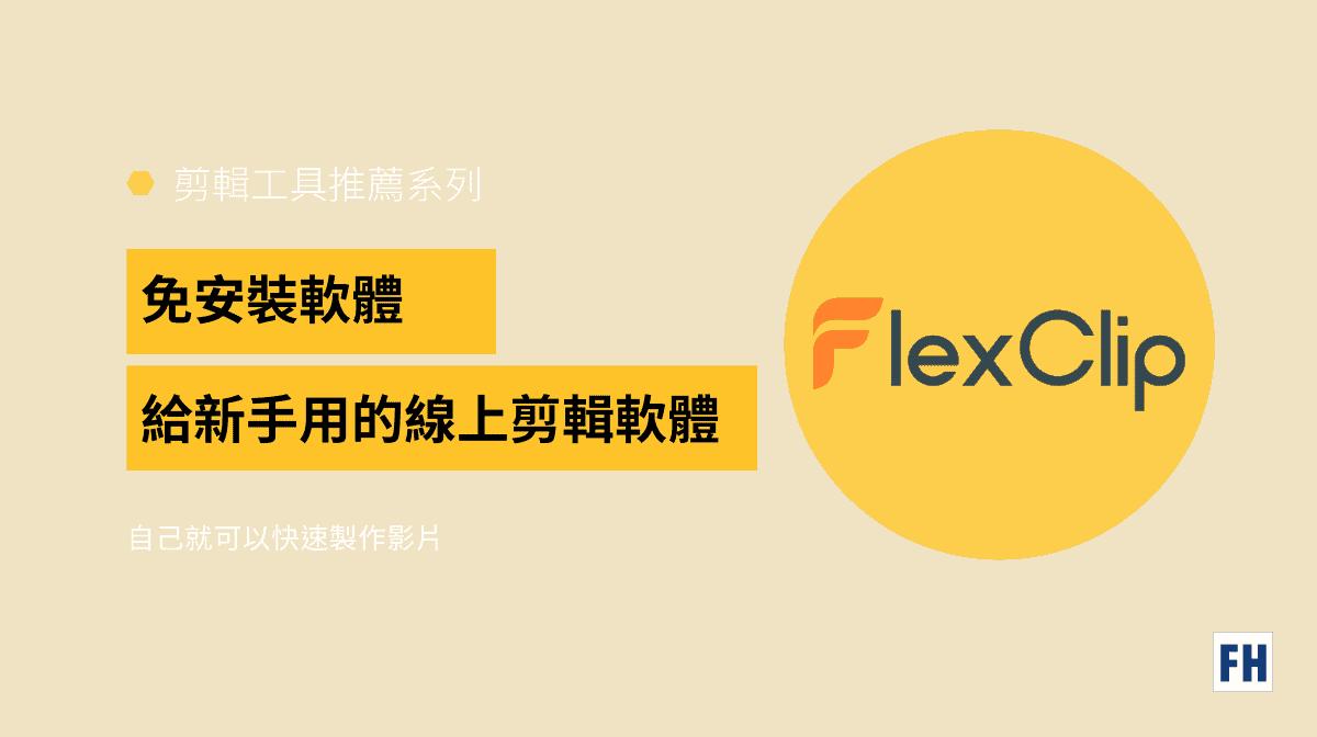 FlexClip剪輯軟體推薦