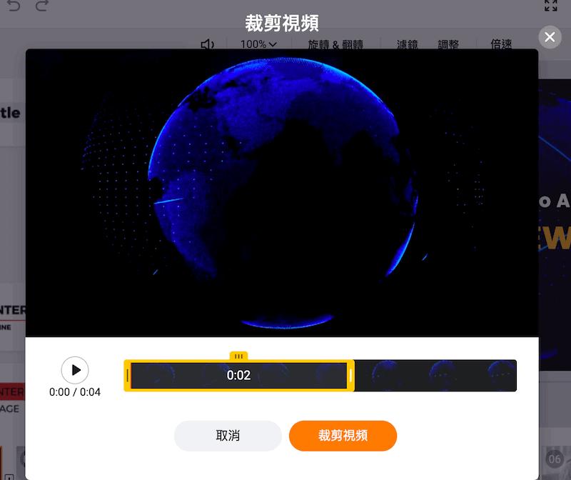FlexClip裁剪影片示意