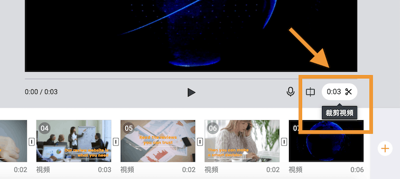 FlexClip 裁剪影片示意