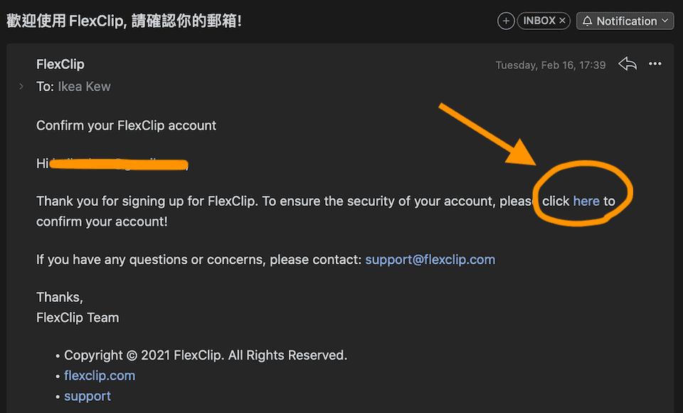 FlexClip Email 認證信