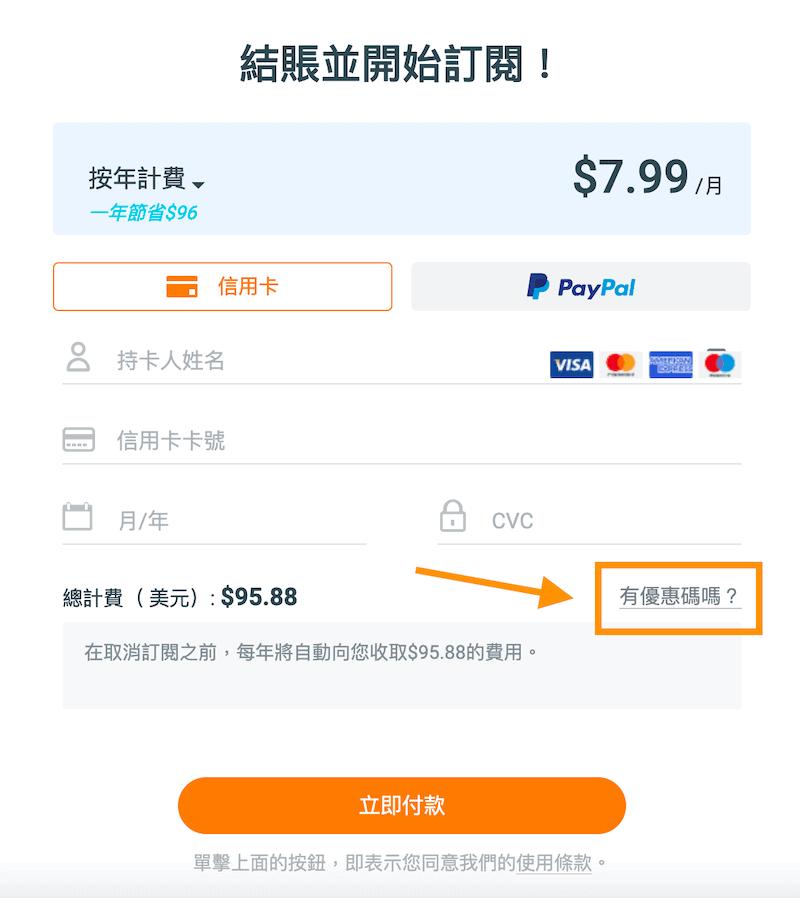 Flexclip 結帳優惠碼