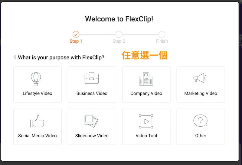 Flexclip 註冊流程