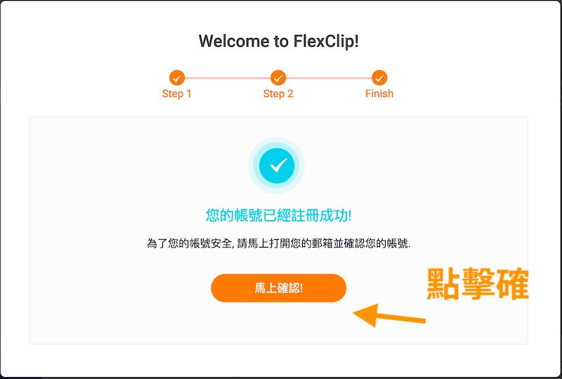 Flexclip 註冊流程3