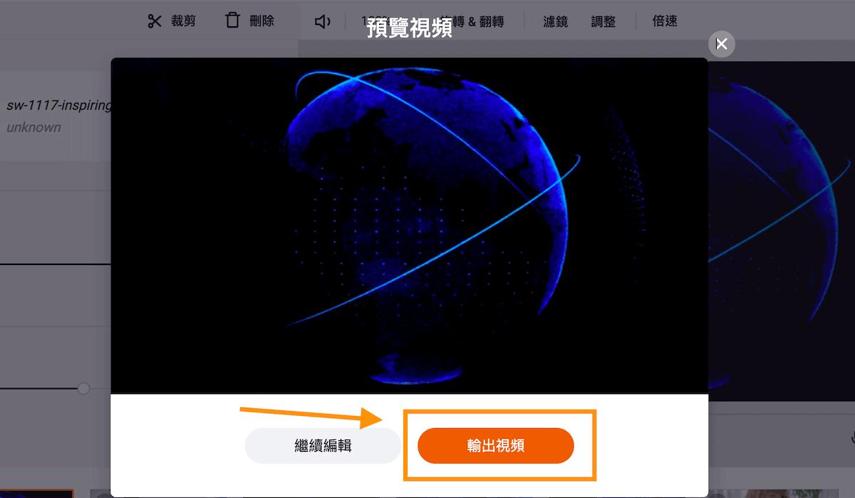 Flexclip 輸出影片