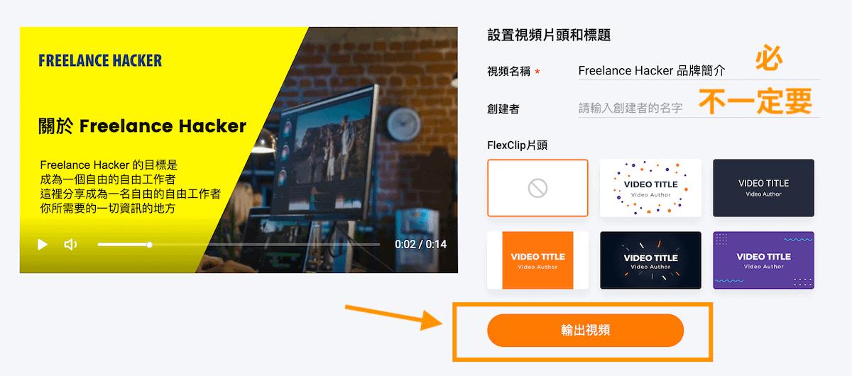Flexclip-輸出設定