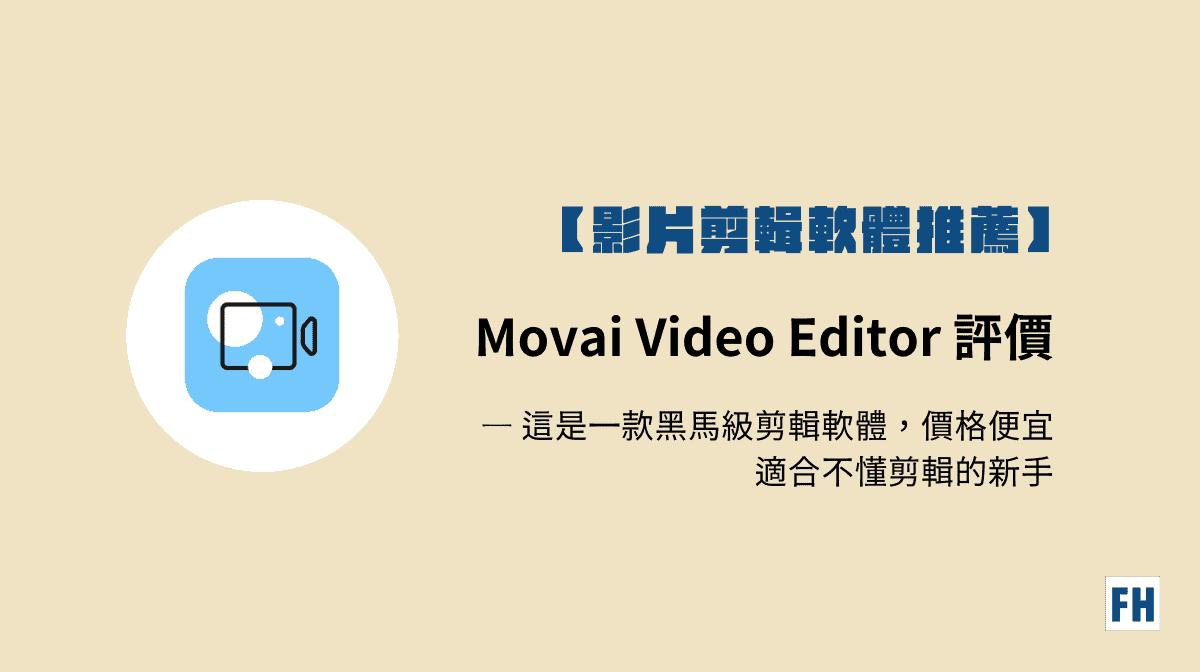 影片剪輯軟體推薦-movavi評價
