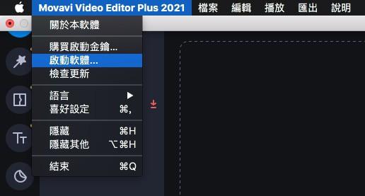 啟動 Movavi video editor金鑰