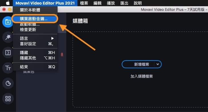 點擊購買 Movavi Video Editor