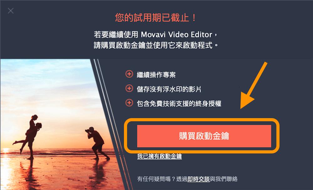 點擊購買 Movavi 版權