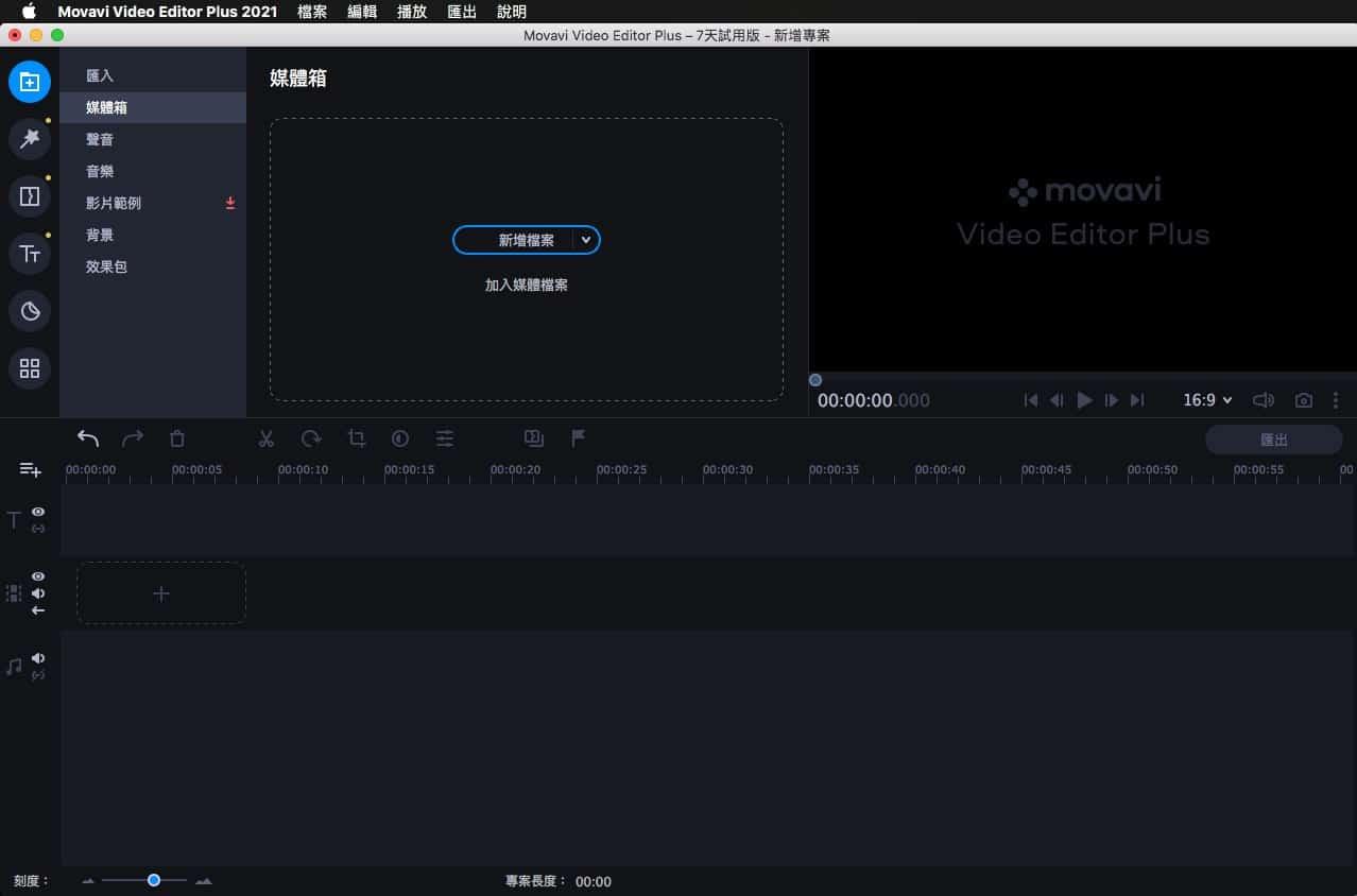 Movavi Video Editor 介面