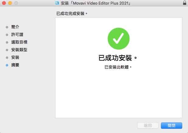 Movavi Video Editor 成功安裝畫面