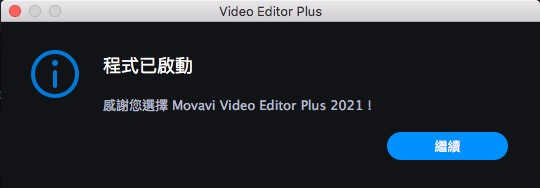 正式啟用 Movavi Video Editor