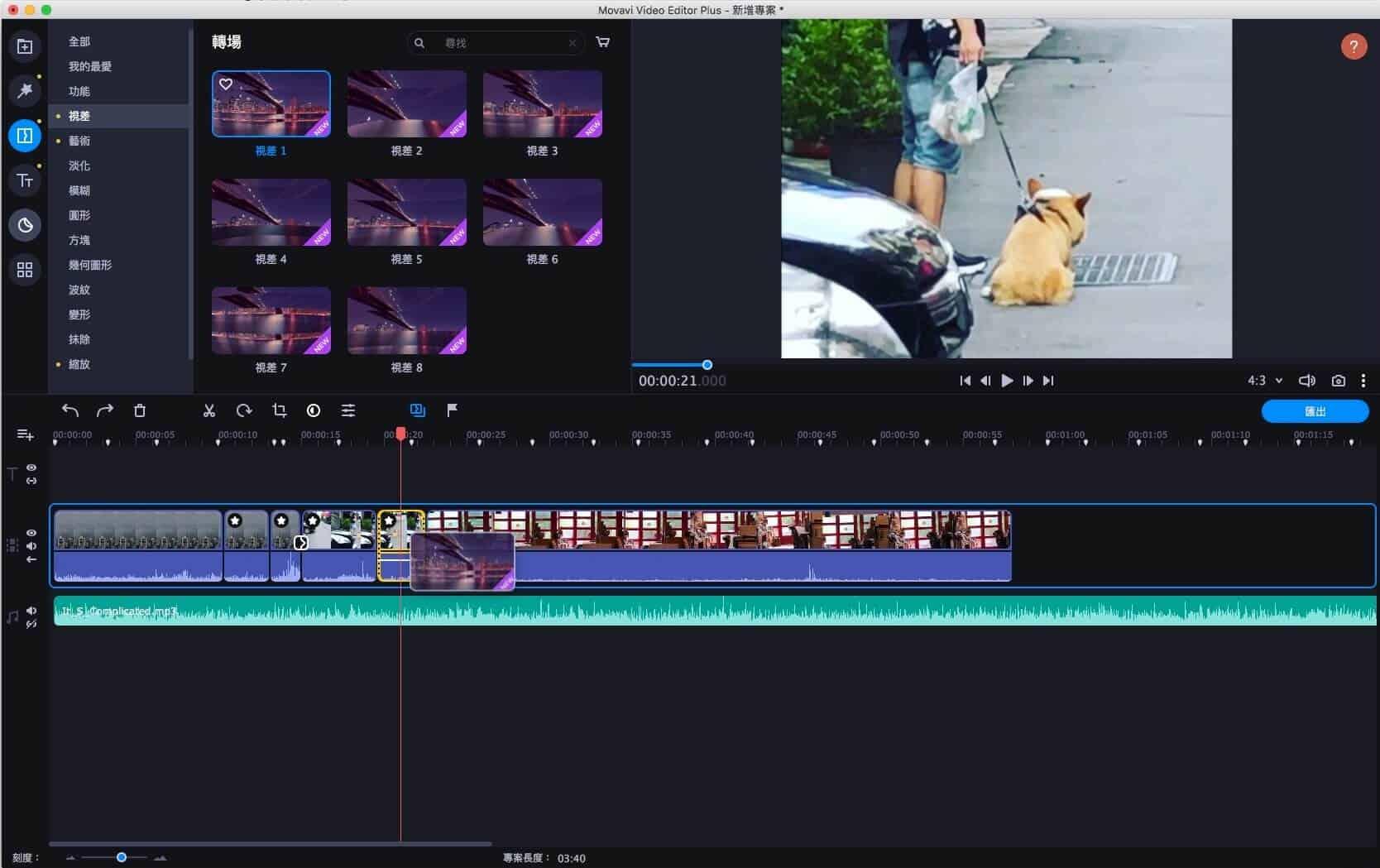 Movavi video editor 效果轉場介面