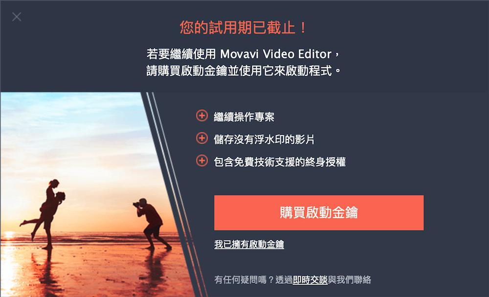 Movavi video editor 試用到期畫面