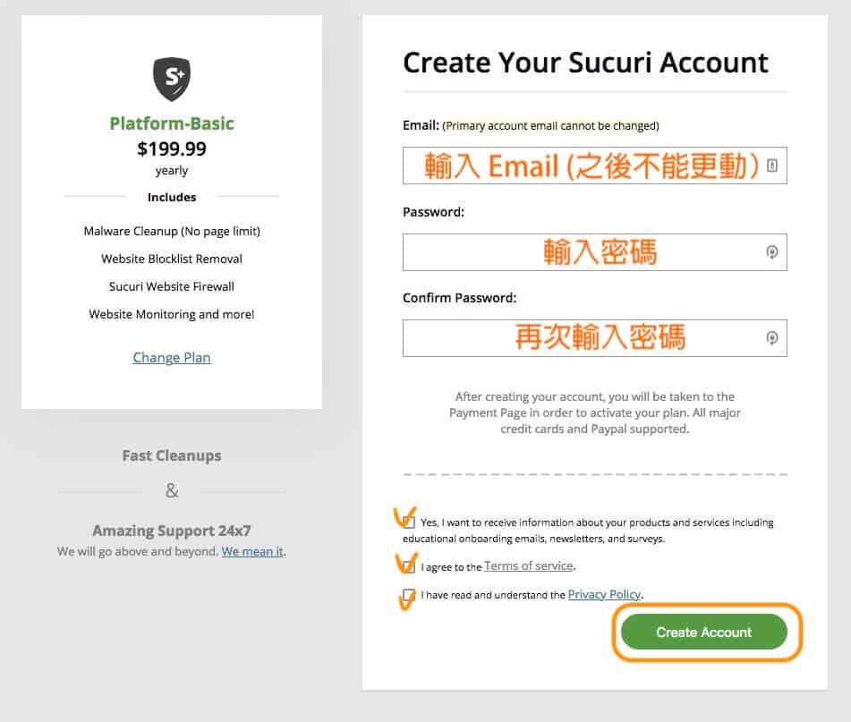 網頁病毒移除網 Sucuri 註冊頁面