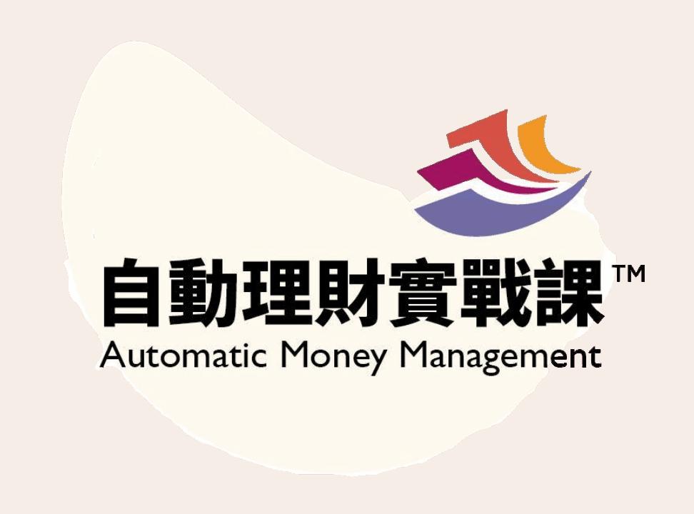 自動理財實戰課logo