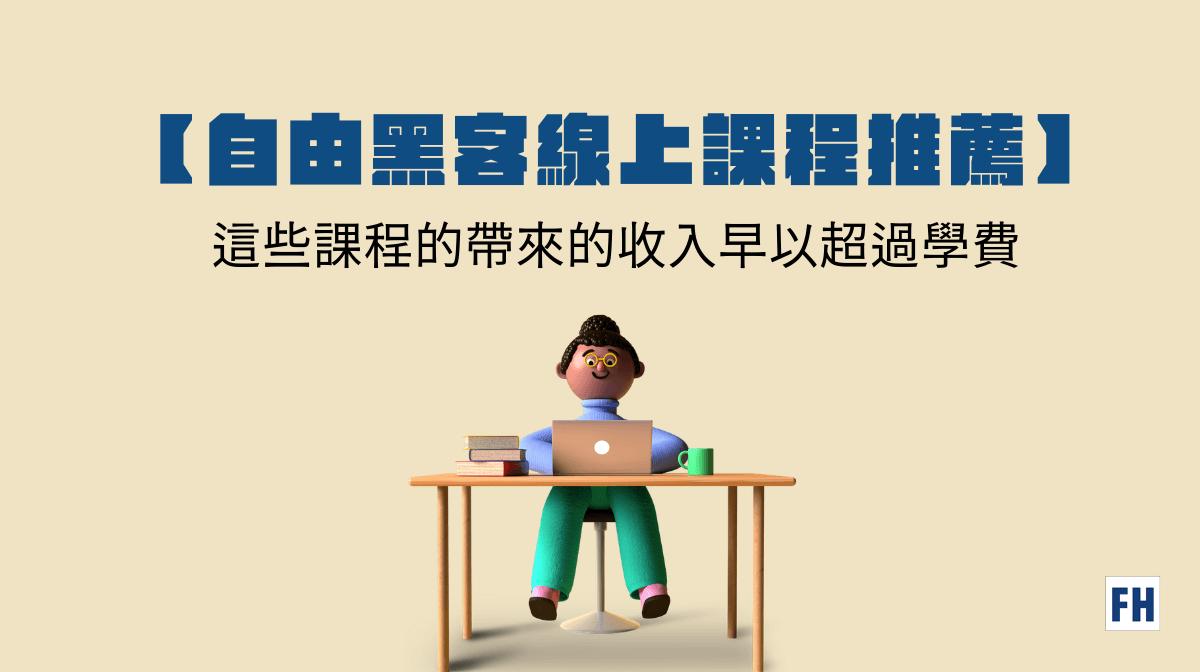 自由黑客線上課程推薦