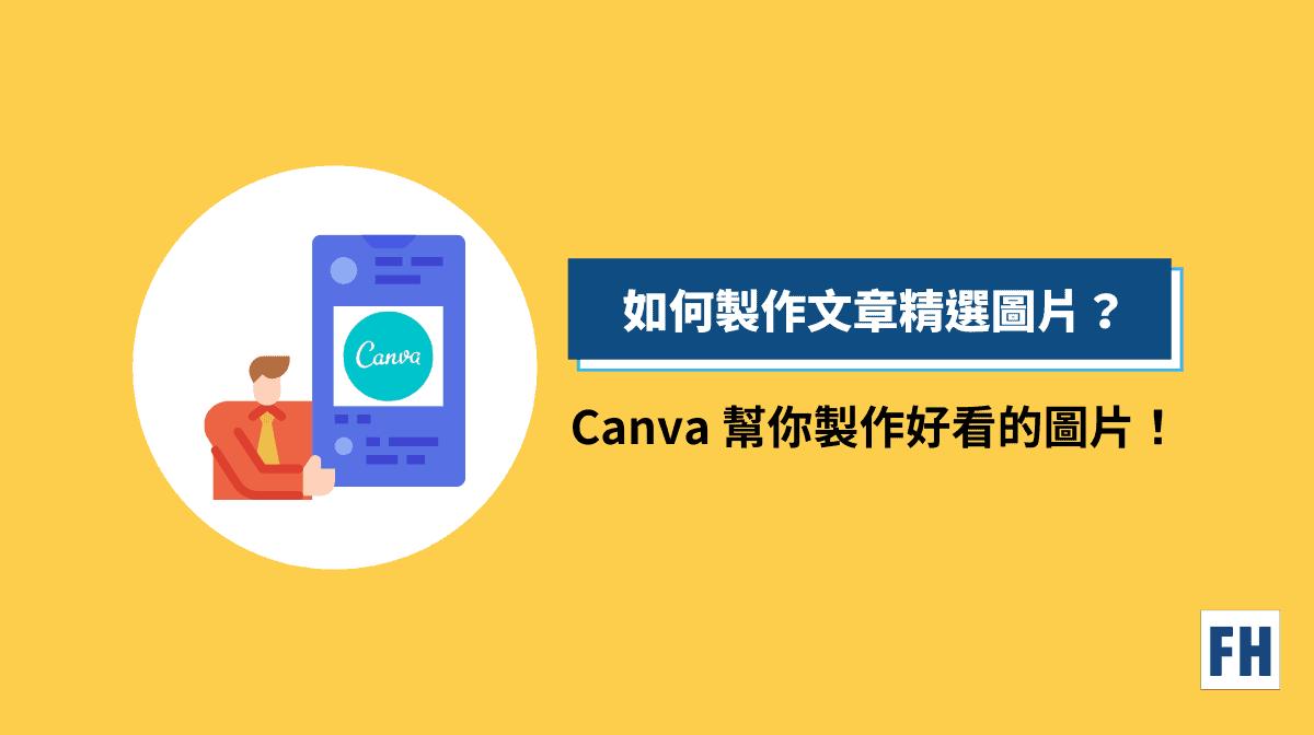 Canva教學-製作部落格精選圖片