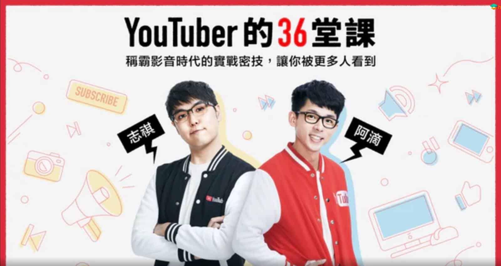 Hahow-YouTuber的36堂課