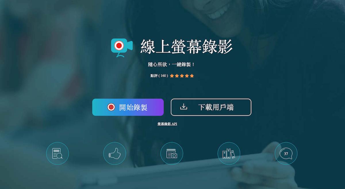 螢幕錄影軟體 Apowersoft