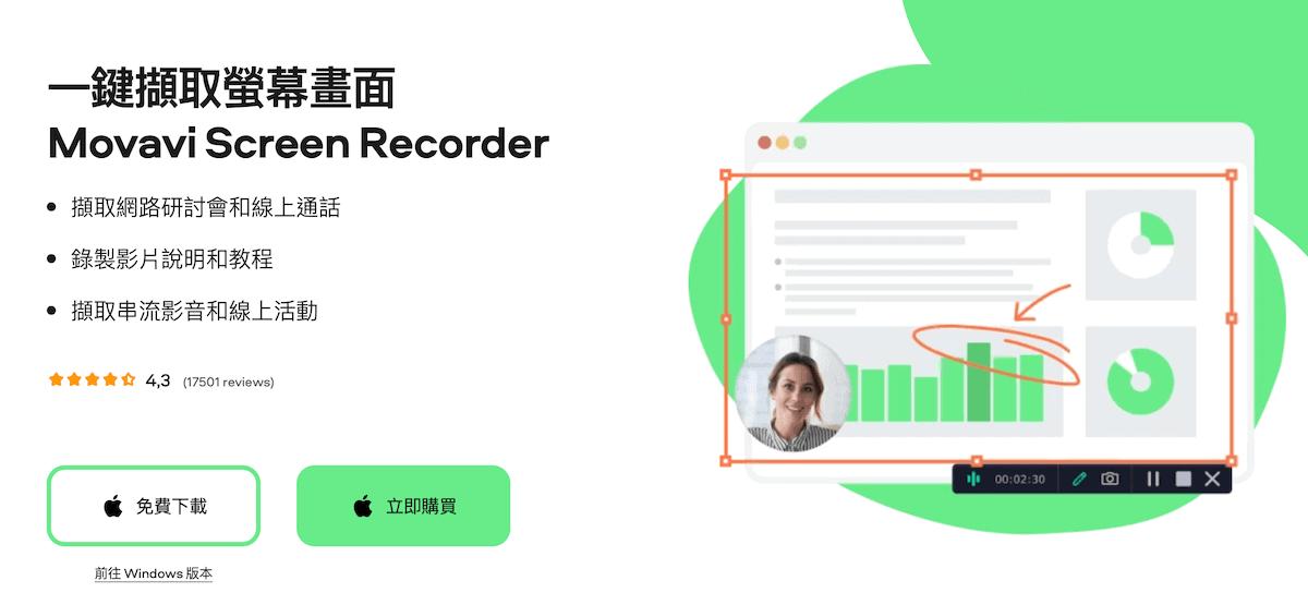 螢幕錄影軟體 Movavi Screen Recorder
